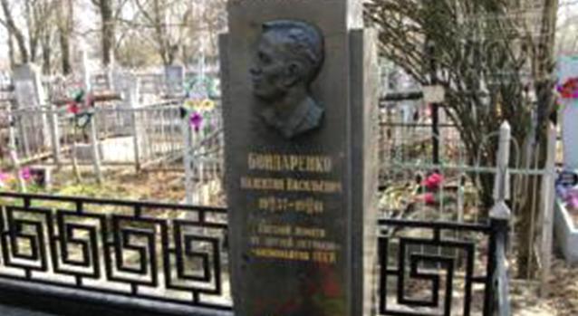 Valentín Vasiliyevich Bondarenko